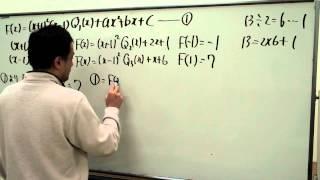 FCS数学教室/剰余の定理2
