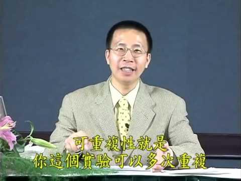 Khoa Học Chứng Minh Nhân Quả Và Luân Hồi (Tập 1, 2) (Tiến Sĩ Chung Mao Sâm giảng khi chưa xuất gia)