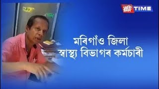 Shocking! Scam busted in Assam's Health Department