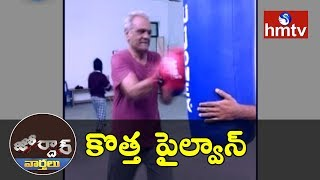 CPI Narayana Boxing and Workouts In Gym | Nandigama | Jordar News  | hmtv News