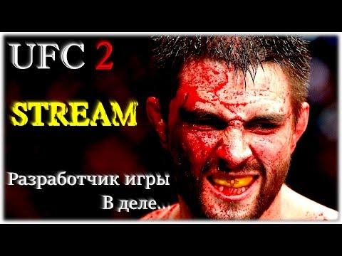 UFC 2 Борец и  Kickboxer в деле...Нервы на пределе!(Рекорд по донату)(читаем описание)