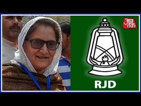 Kairana Lok Sabha सीट पर RLD आगे; Bihar-Jokihat में RJD आगे
