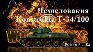 World of Tanks. Стрим-обзор Чехословакия Konstrukta T-34/100