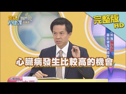 台綜-金牌大健諜-20180925-上班族瘋夜跑 當心健身不成反傷身?!