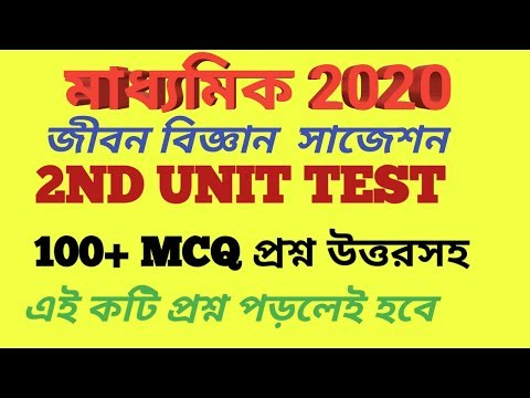 Madhyamik life science Suggestion 2020 WBBSE/Class10 west bengal board of secondary education