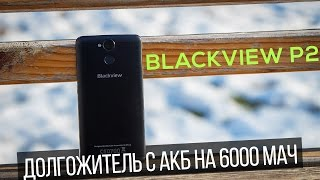 Blackview P2:  смартфон с акб на 6000 мАч. Интересно?