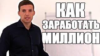 Как заработать миллион | Стратегия заработка миллиона рублей