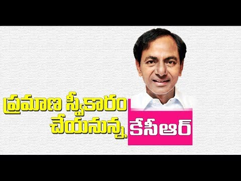 BIG BREAKING!!! KCR to take oath as Telangana CM tomorrow | Mahaa News