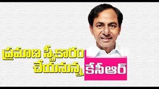 BIG BREAKING!!! KCR to take oath as Telangana CM tomorrow  - netivaarthalu.com