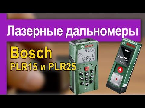 Лазерные дальномеры Bosch PLR 15 и Bosch PLR 25 – обзор и сравнение