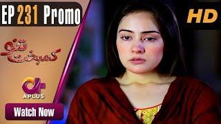 Drama | Kambakht Tanno - Episode 231 Promo | Aplus ᴴᴰ Dramas | Tanvir Jamal, Sadaf Ashaan