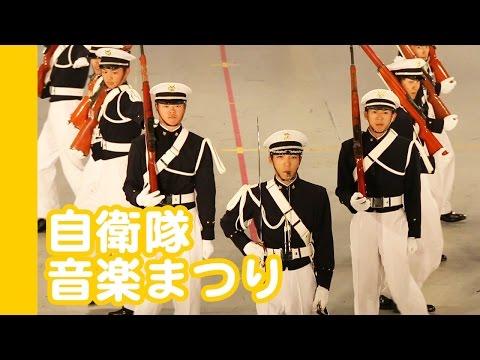 [20141115]自衛隊音楽まつりx03「防衛大学校儀仗隊~日韓W杯アンセム【第二章 to Asia】」