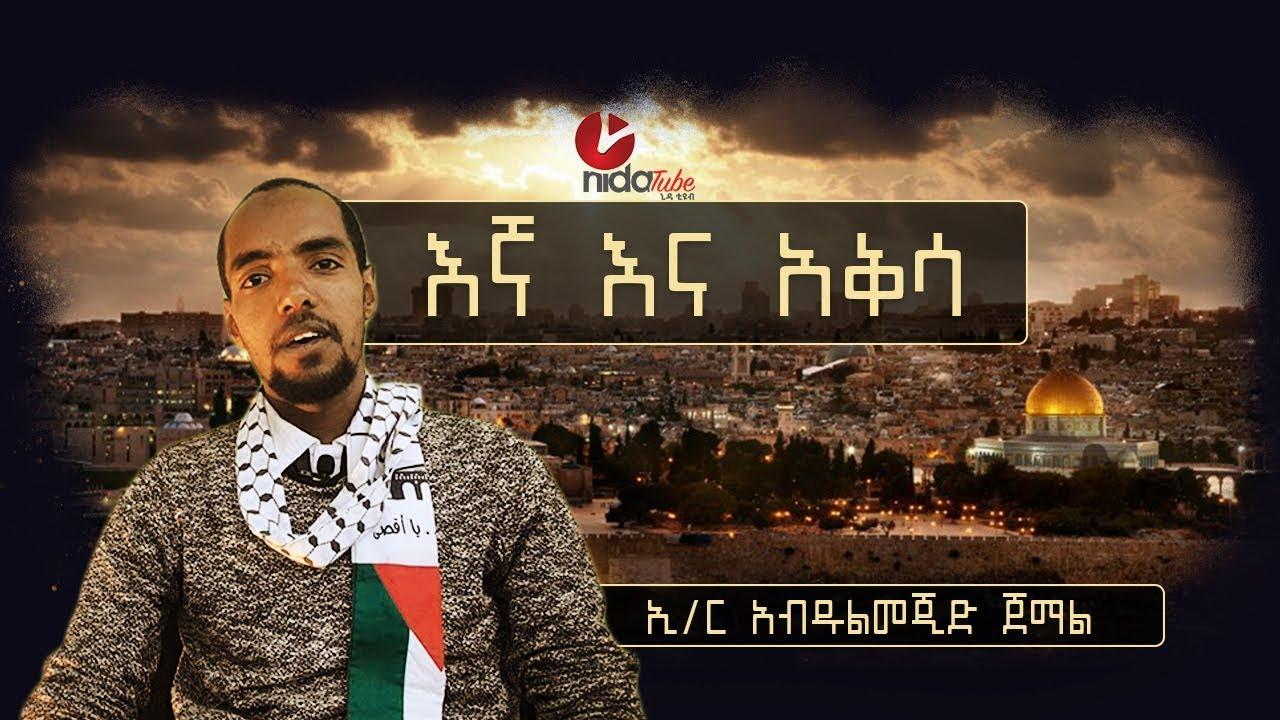 EGHANA AL AQESA!   Abdulmejid Jemal #Nidatube