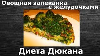 Диетическая овощная запеканка с желудочками.