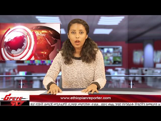 ETHIOPIAN REPORTER TV |  Amharic News 04/08/2017