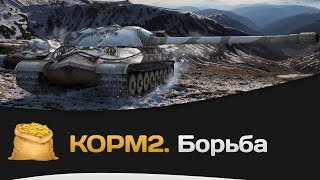 КОРМ2: Борьба