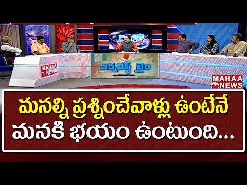 CBI born to save for PMO not for public | Journalist Time | Mahaa News
