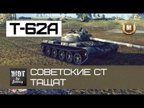 Т-62А - Советские средние танки тащат? | World of Tanks