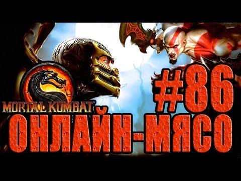 Онлайн - мясо! - Mortal Kombat #86 - Прерванный Бой