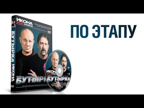 группа БУТЫРКА - По этапу / ИКОНА