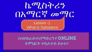 What is Substance?