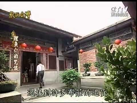 台劇-戲說台灣-鯉魚穴的咒讖