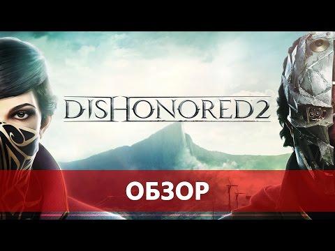 Dishonored 2 - достойное продолжение первой части