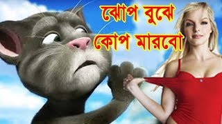 টমের মুখে খাটি বাংলা গালি না দেখলে পুরাই মিছ | Talking Tom cat get angry