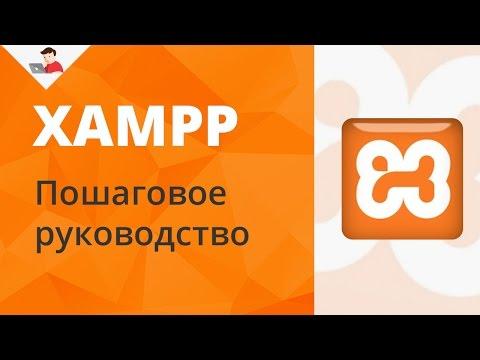 XAMPP. Пошаговое руководство