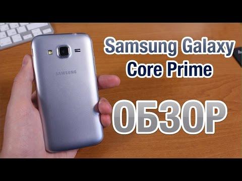 Samsung Galaxy Core Prime Обзор