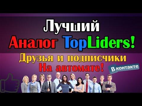 ✔Publichub - Сервис для набора друзей и подписчиков Вконтакте