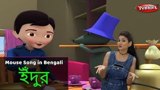 Mouse Song in Bengali | Bengali Rhymes For Kids | Baby Rhymes Bengali | Bangla Children Songs