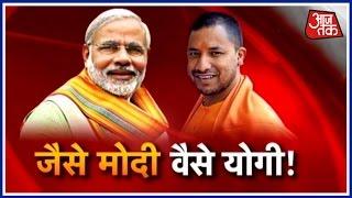 Vishesh: Uttar Pradesh CM Yogi Adityanath Issues Notices To School District  Inspectors