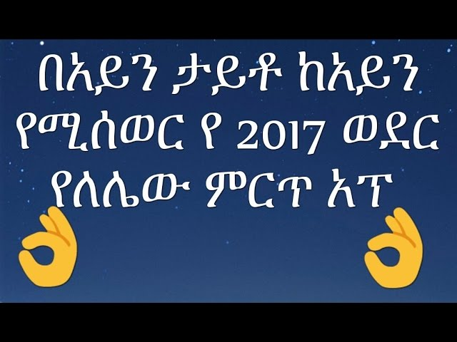 [ Amharic ] Amazing Screen And AppLock Application You Should Try