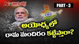 Will Modi Influence Voters in 2019 Elections? || Mann Ki Baat || Story Board || Part 3
