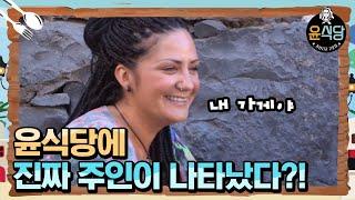 YOUN′S KITCHEN 윤식당 '진짜 주인'이 나타났다?! 180223 EP.7
