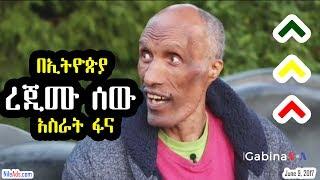በኢትዮጵያ ረጂሙ ሰው - አስራት ፋና - Ethiopian Tallest Man - Asrat Fana - VOA