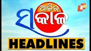 8 AM Headlines 22 July 2019 OdishaTV