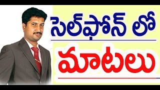 Spoken English Through Telugu **** Ramu : 9390495239
