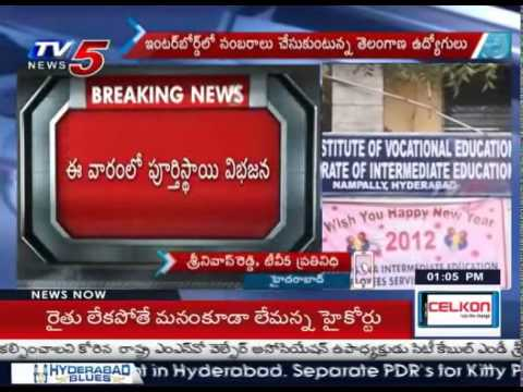 AP Intermediate Bifurcated By TS Government