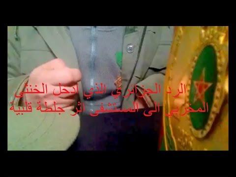 الرد الجزائري على المخنث المروكي thumbnail
