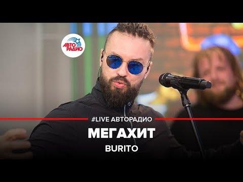 Burito – Мегахит (#LIVE Авторадио)