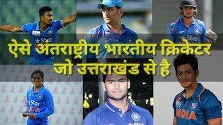 ऐसे अंतराष्ट्रीय भारतीय क्रिकेटर जो उत्तराखंड से है।