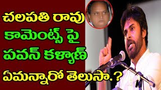 Pawan Kalyan About Chalapathi Rao Vulgar Comments On Girls || Latest News
