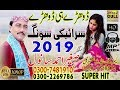 Dohre Mahiye   Sagheer Ahmad Sanwal   Latest Saraiki Sad Dohre Mahiye 2019   Gull Production PK
