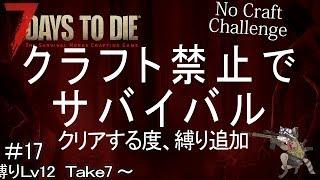 リベンジ Take7~【7Days to die】クラフト禁止でサバイバル #17 毎週土曜夜9時【No Craft Challenge 7DTD】