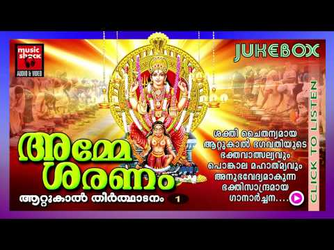 Hindu Devotional Songs Malayalam | Amme Saranam | Attukal Amma Devotional Songs Non Stop