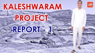 Kaleshwaram Project Report -1 Video | Analytic Report | Telangana News