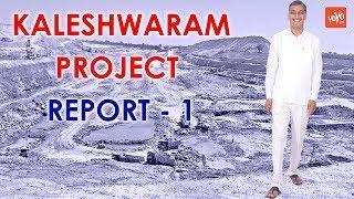 Kaleshwaram Project Report -1 Video | Analytic Report | Telangana News