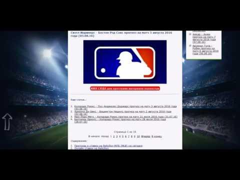 Уход стратегия ставок на бейсбол это разновидность